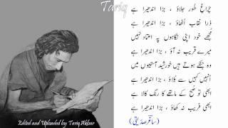 saghar siddiqui: charaaghe toor : mehdi hassan (ed) چراغ طور جلاؤ : ساغر صدّیقی