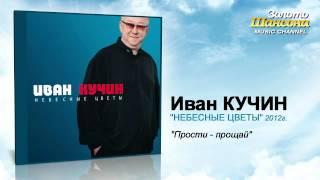 Иван Кучин - Прости-прощай (Audio)