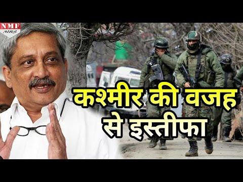 Manohar Parrikar का बड़ा खुलासा, Kashmir समस्या के दबाव में छोड़ा Defense Minister का पद