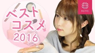 まつきりなの♡2016ベストコスメ紹介 ♡MimiTV♡ 松木里菜 検索動画 15