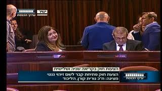 חברת הכנסת נורית קורן: חוק פתיחת קברי קטין יהודי יוצא תימן, מזרח ובלקן