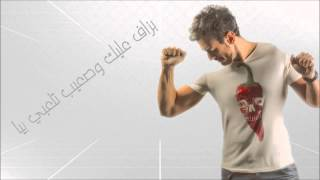 ENTY - Saad Lamjarred Ft Dj Van  إنتي ـ سعد لمجرد & ديدجي فان ـ
