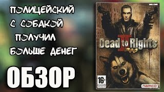 Dead To Rights 2 | Обзор (PC/XBOX/PS2)