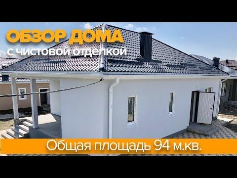Свой Дом. Обзор одноэтажного дома с ремонтом площадью 94 квадратных метров в Борисовке.