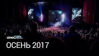 Презентация amoCRM — ОСЕНЬ 2017, «МДМ»