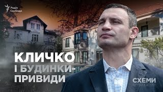 Кличко і будинки-привиди || Максим Савчук («СХЕМИ», №110)