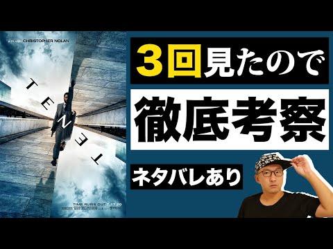 映画『TENETテネット』ネタバレあり考察レビュー/ クリストファー・ノーラン新作