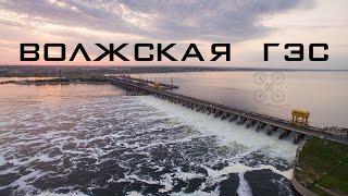 Волжская ГЭС.Весенний водосброс|Аэросъемка Волгоград