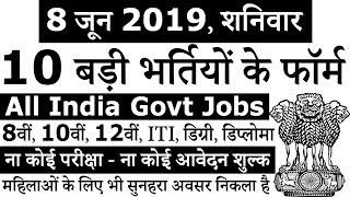 8 जून 2019 की 10 बड़ी भर्तियां #214 || Latest Government Jobs 2019