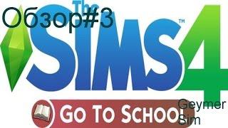 Симс 4 Пора в школу Обзор.+ Как скачать дополнение.