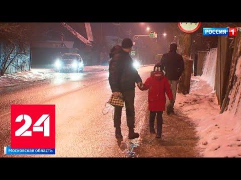 В подмосковном Нахабине дети вынуждены добираться на учебу с риском для жизни - Россия 24