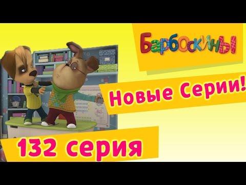 Барбоскины - 132 серия. Тридцать третий ген (новые серии)