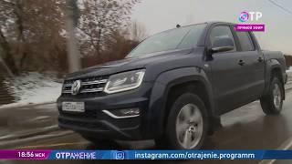 Автомобили в программе ОТРажение 02.02.2018
