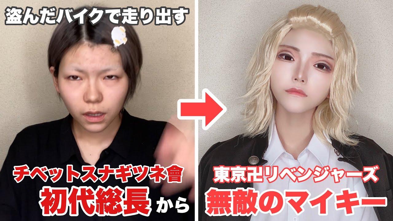 【東京リベンジャーズ】マイキーのコスプレメイク cosplay makeup 【Tokyo Revengers】