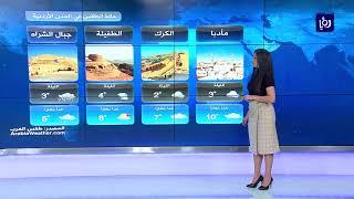 النشرة الجوية الأردنية من رؤيا 17-2-2019