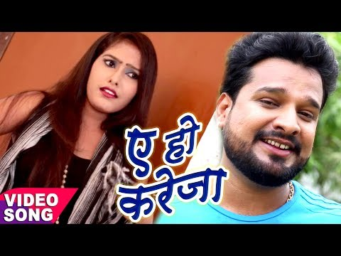 NEW TOP BHOJPURI VIDEO - Ritesh Pandey - ऐ हो करेजा - Chirain - Ae Ho Kareja - Bhojpuri Songs 2017