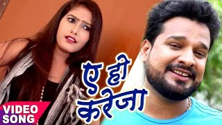 Download Video NEW TOP BHOJPURI VIDEO - Ritesh Pandey - ऐ हो करेजा - Chirain - Ae Ho Kareja - Bhojpuri Songs 2017 MP3 3GP MP4