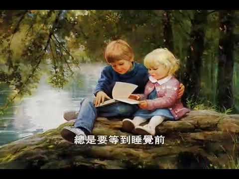 「童年」張艾嘉黃鶯鶯 MV經典重溫 Sylvia Chang's Classic Hit