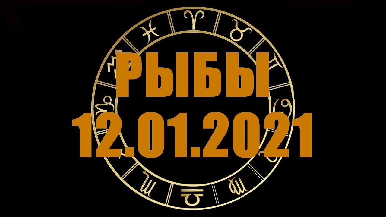 Гороскоп на 12.01.2021 РЫБЫ