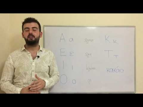 "Greek Lessons 1 ""Letters 1/4"""
