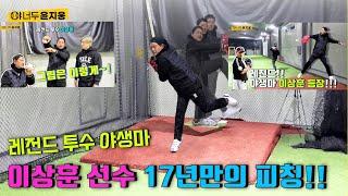 이상훈 위원님 특별편!!
