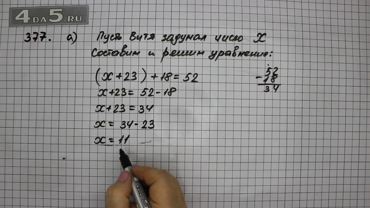Реши с помощью уравнения задачу 5 класс решение задач карты карно