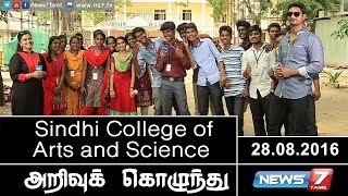 Arrivu Kozhunthu - Sindhi College of Arts and Science | 28.08.2016 | News7 Tamil