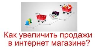 Как увеличить продажи в интернет магазине?