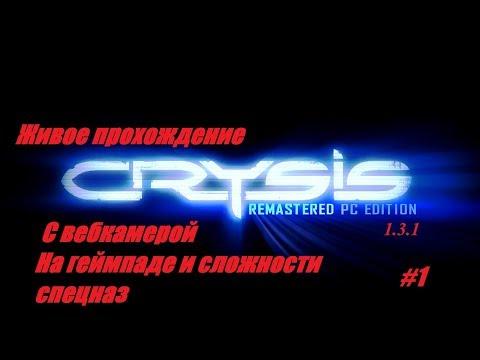 Живое прохождение Crysis Remastered PC Edition .На геймпаде .Сложность Спецназ .Часть 1