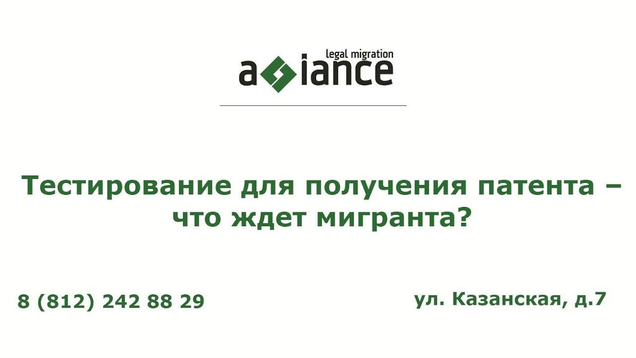Тест на получение патента на работу онлайн порядок регистрации граждан казахстана по месту пребывания