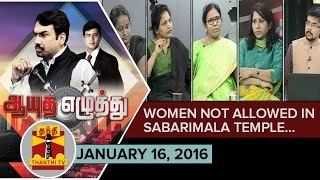 Ayutha Ezhuthu : Women not Allowed in Sabarimala ; Is this Violation of Rights? (16/01/2016)