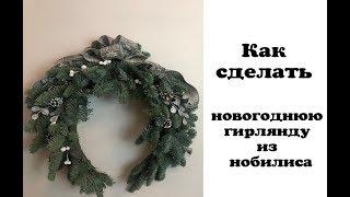 как сделать новогоднюю гирлянду из нобилиса. Зимняя флористика