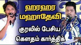 Rj Vigneshkanth Playing Game with Gautham - He Imitate like Karthick and Haraharamahadevi Voice