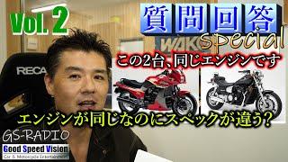 質問回答Special【Vol.2】自動車&バイク&その他いろいろな質問に回答【GS-RADIO】