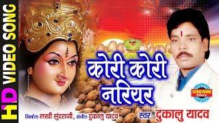 Kori Kori Nariyar - कोरी कोरी नरियर   Dukalu Yadav   Lord Durga