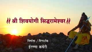 shri shivyogi siddharameshwar