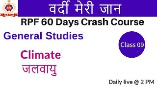 Class 09 || # RPF | वर्दी मेरी जान | Geography | by Sonam ma'am | Climate