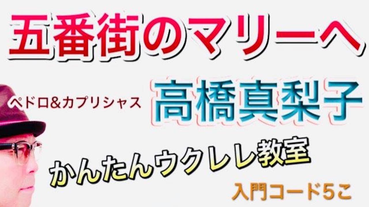 五番街のマリーへ / 高橋真理子【ウクレレ 超かんたん版 コード&レッスン付】 #GAZZLELE