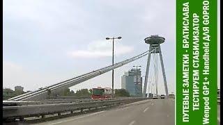 Путевые Заметки/ГаджеТы: на авто 'без крыши' по Братиславе  - тестируем стабилизатор Wenpod GP1+