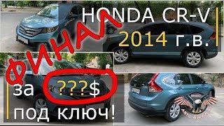 Авто из Сша под ключ! Honda CR-V 2014 г.в. за ??? $ под ключ! [2019]
