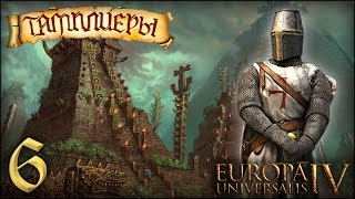 [Europa Universalis IV] Тамплиеры (Humble Origins) №6
