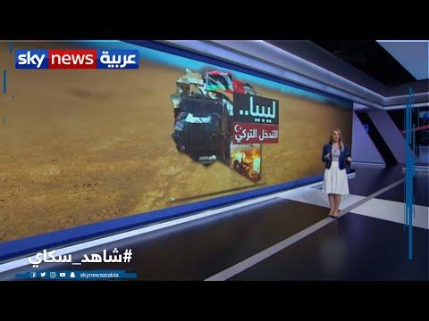 غرفة الأخبار| ليبيا وأطماع أنقرة الثلاثية.. عسكرية وسياسية واقتصادية  - 20:58-2020 / 7 / 9