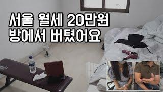 30세에 서울 월세 20만원 집에 살며 돈 모은 남자 …