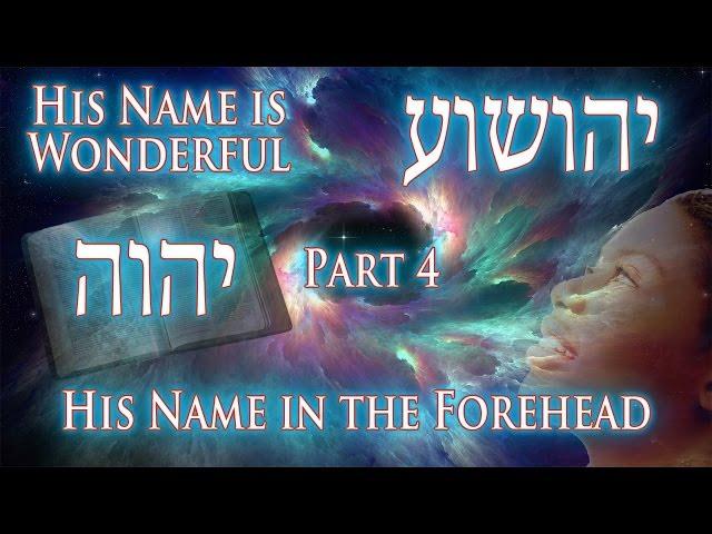 Elohim, Yahuwah, Yahushua – The Calendar of Scripture