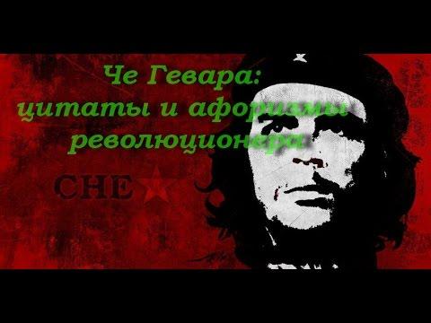 Че Гевара: цитаты и афоризмы революционера
