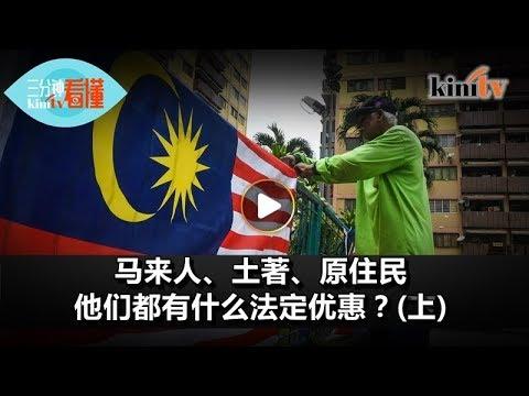 《三分钟看懂》Melayu, Bumiputera都有那些优惠?(上)