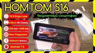 📶 HOMTOM S16 с ЭКРАНОМ 5.5 стандарт 18/9 и 3000 мАч Батарея + Сканер Пальца