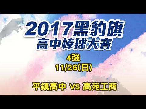 2017 黑豹旗全國高中棒球大賽 11/26 平鎮高中 VS 高苑工商(4強)