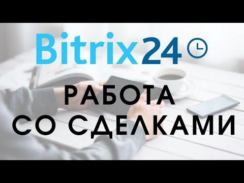 Битрикс 24. Урок 2.  Работа со сделками // Самостоятельная настройка Битрикс24 Бесплатно