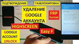 Разблокировка аккаунта google Highscreen Easy F FRP Bypass Google account Highscreen Easy f